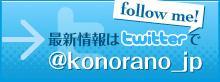 Twitter@konorano.jp